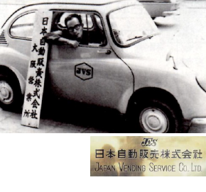1963: Sales offices opened at Tokyo, Nagoya and Osaka in April.