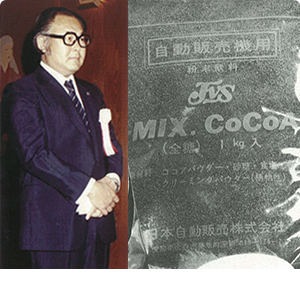 The former President Hajime Mori(see photo at left),Cocoa material packaging when sold at that time(see photo at right)