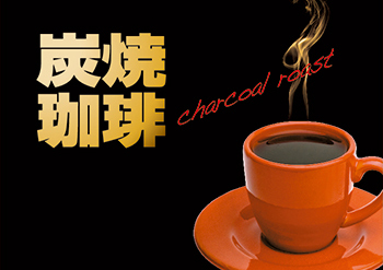 Charcoal Roasted Coffee (Hot)