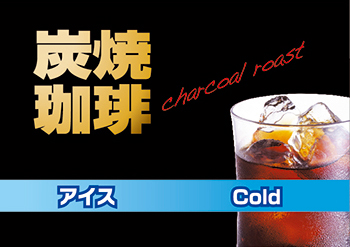 Charcoal Roasted Coffee (Ice)