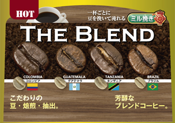 THE BLEND(ホット)
