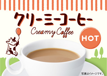 Creamy Coffee (Hot)