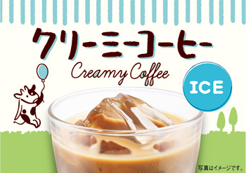 Creamy Coffee (Ice)