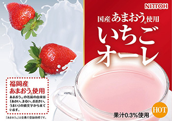 Strawberry au Lait (Hot)