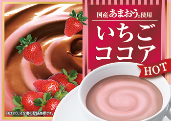 Strawberry Cocoa (Hot)