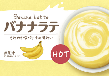 Banana au Lait (Hot)