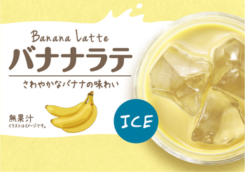 Banana au Lait (Ice)