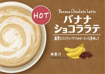 Banana Cocoa (Hot)