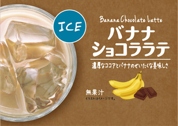 Banana Cocoa (Ice)