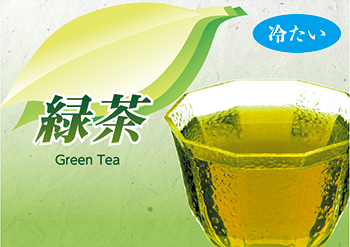 Green Tea (Ice)
