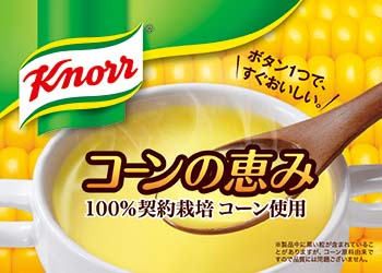 Knorr corn drink