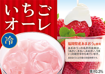 Strawberry au Lait (Ice)