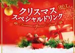 クリスマススペシャルドリンク
