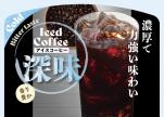 アイスコーヒー ~深味(ふかみ)~
